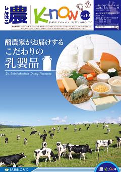 しんはこ農K-now Vol.10