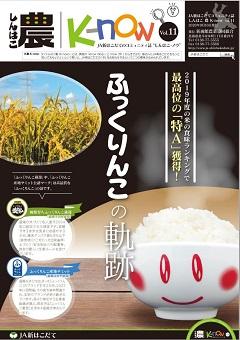 しんはこ農K-now Vol.11