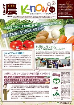 しんはこ農K-now Vol.1