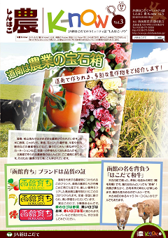 しんはこ農K-now Vol.3