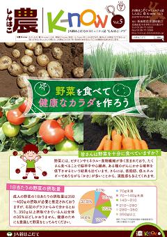 しんはこ農K-now Vol.5