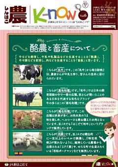 しんはこ農K-now Vol.6