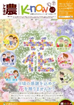 しんはこ農K-now Vol.7