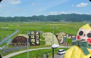 新函館北斗駅の北口
