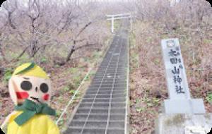 太田山神社の入り口