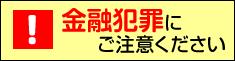 hanzai2